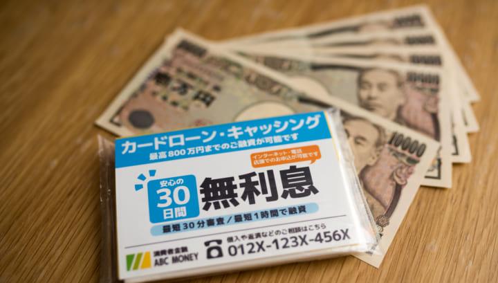 消費者金融で借金