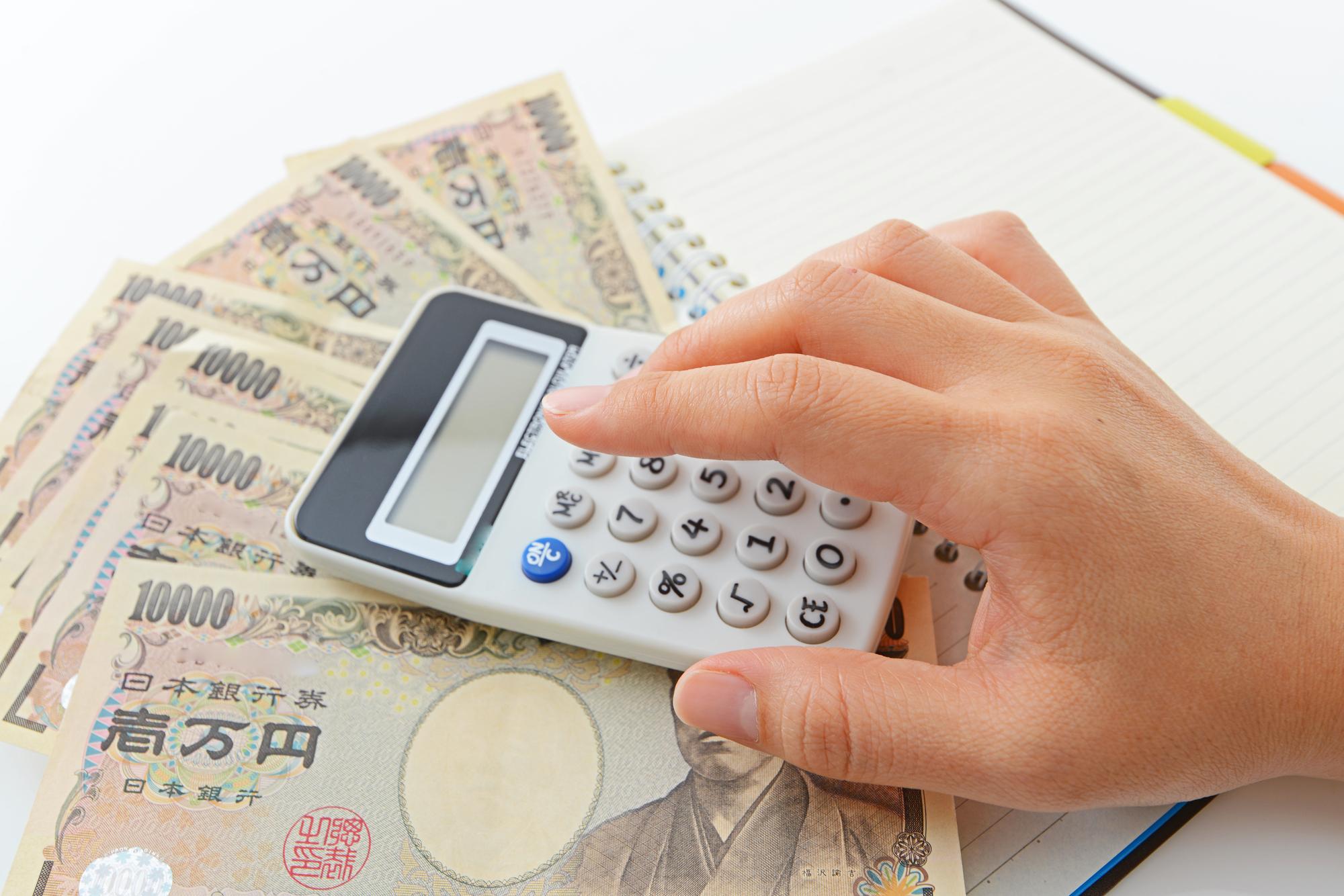 消費者金融から借入