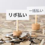 クレジットカードのリボ払いでつくった100万円の借金を自己破産で0に!