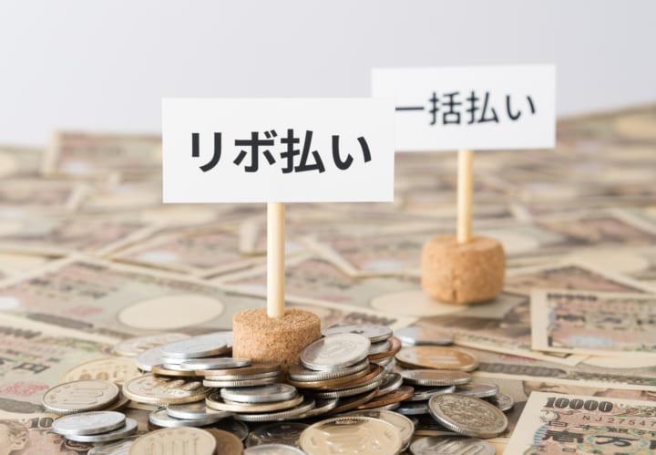 リボ払いの借金を自己破産