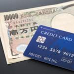 一括請求されたクレジットカードの返済を任意整理で月々1万円に。