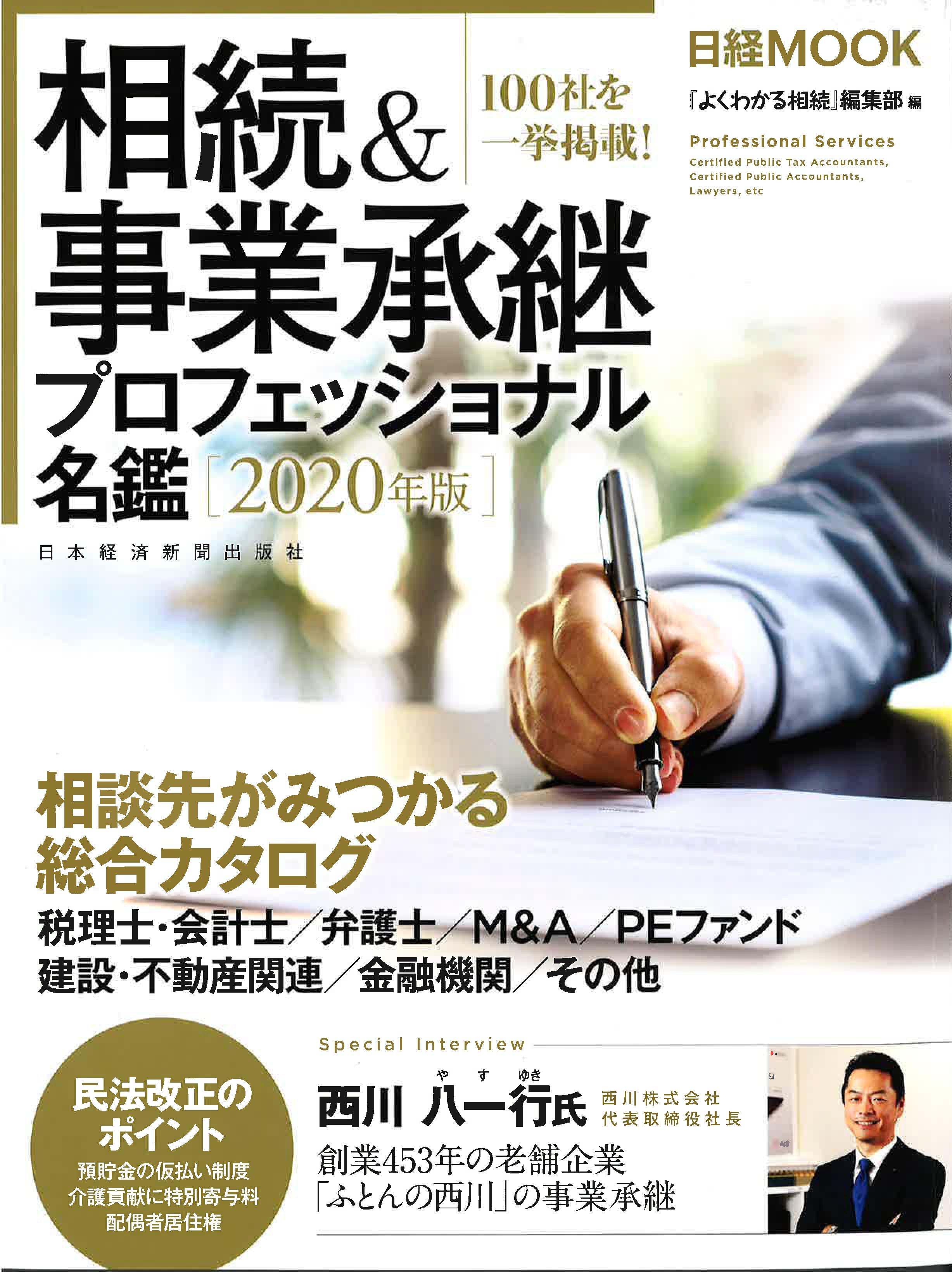 相続&事業承継プロフェッショナル名鑑_2002